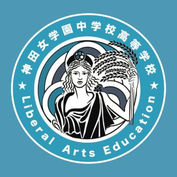 神田女学園LIBERAL ARTS