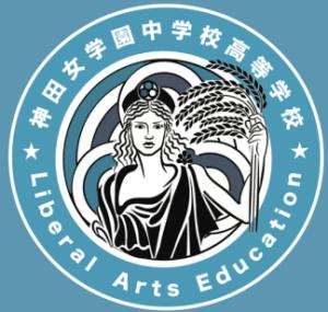 高校留学なら神田女学園LIBERAL ARTS
